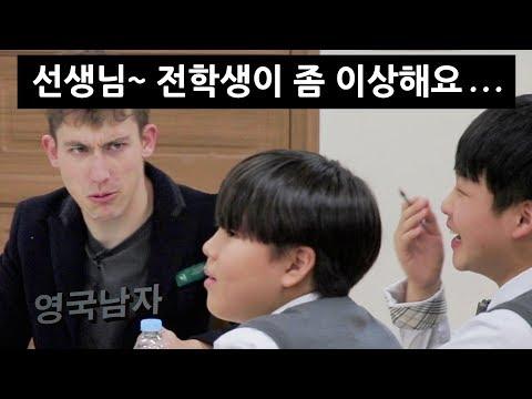 교복 입고 한국 중학교를 처음 다녀본 영국남자!?!