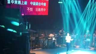 方健儀 - 中東與綜 live (HOCC演唱會2015) YouTube 影片