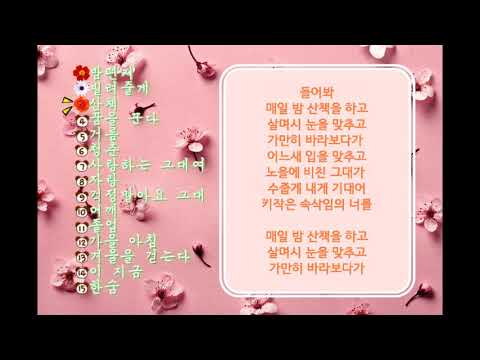듣기 좋은 노래 15곡 // - RESTFUL KOREAN SONG BEST 15