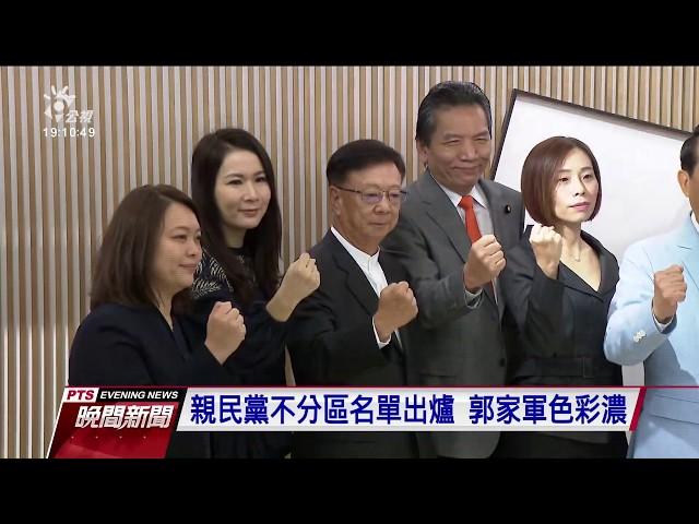 親民黨不分區 滕西華居首、劉宥彤第四