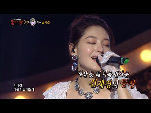 【TVPP】 Jaekyung – Late Regret, 재경 – 늦은 후회 @King of Masked Singer
