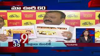 Maa Oori 60 || Top News From Telugu States || 17-08-2018 - TV9