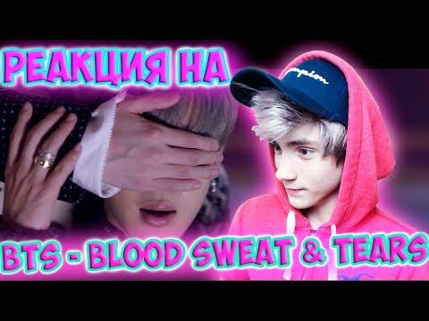 BTS - 방탄소년단 (BTS) '피 땀 눈물 (Blood Sweat & Tears)' MV Реакция    ibighit