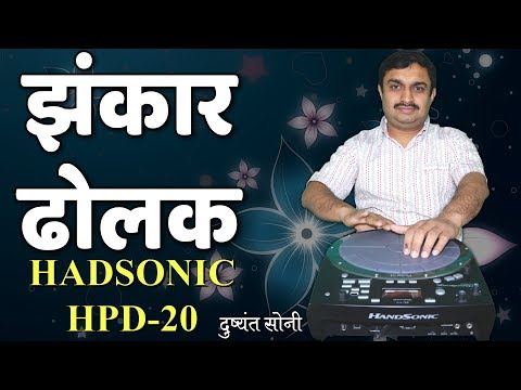 video Roland HandSonic HPD-20 Digital Hand Percussion