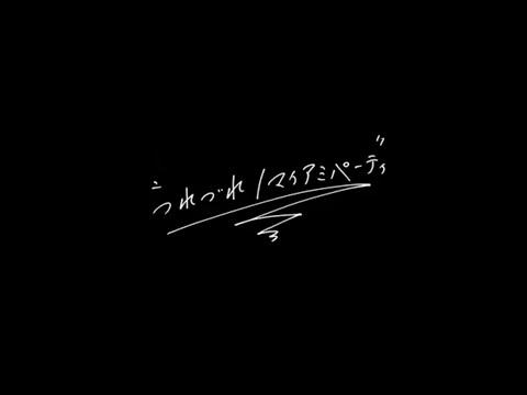 マイアミパーティ「つれづれ」MV
