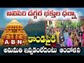 Devotees Dharna At Tirumala Alipiri || కొండపైకి అనుమతి ఇవ్వడంలేదంటూ భక్తులు ఆందోళన || ABN Telugu