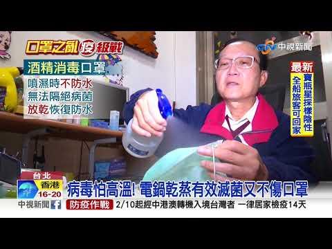 """電鍋""""乾蒸""""口罩 中山醫大證實:殺菌力不輸酒精!│中視新聞 20200208"""