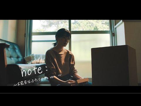 note: ~不完全なふたりの日々ver.~ / ナナヲアカリ