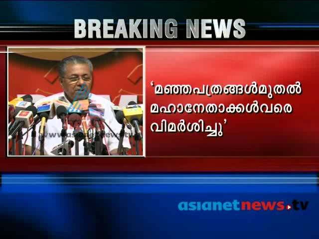 Pinarayi Vijayan's press conference afte Lavlin case acquittal