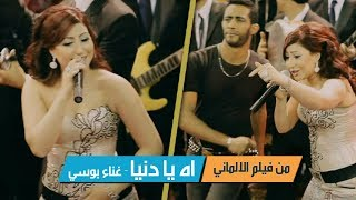 Ah ya donia | song for bossy from Elalmany film