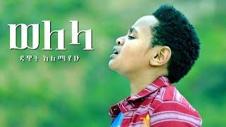 Dawit Alemayehu - Welela | ወለላ - New Ethiopian Tigrigna Music 2017 (Official Video)