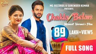 Chakla Belan – Ruchika Jangid