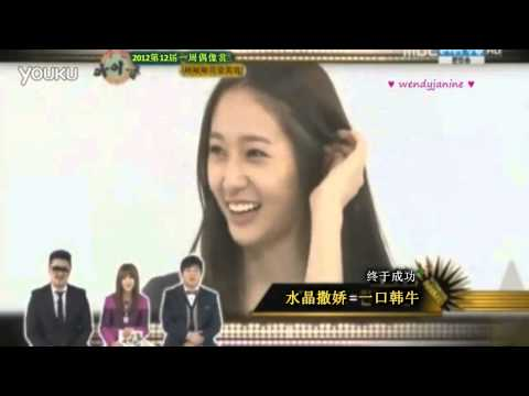 [中字] 121226 f(x) Krystal - Cut @ Weekly Idol 一周偶像