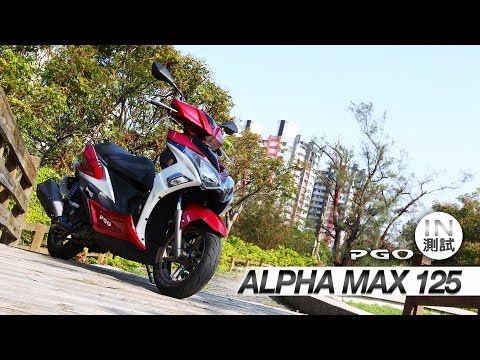 [IN測試] 強勢來襲 - PGO ALPHA MAX 125
