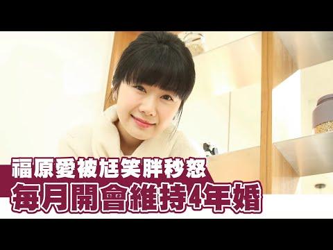 福原愛產後養出「台灣舌」 被江宏傑踩雷點崩潰痛哭 #蘋果之星| 台灣 蘋果新聞網