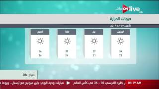 صباح ON: حالة الطقس اليوم في مصر 19 يوليو 2017 وتوقعات درجات ...