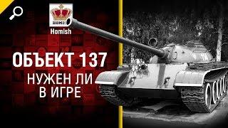 Замена Type 59 (Объект 137) - Нужен ли в игре? - от Homish