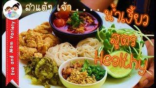 ลำแต้ๆ เจ้า...น้ำเงี้ยวสูตร Healthy : Kanom Jeen Nam Ngeaw : Thai Lanna Food