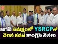 Kadapa Congress Leaders Join YSRCP