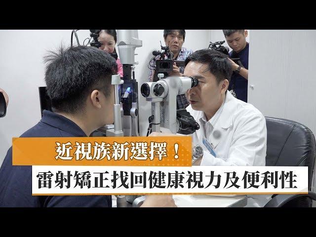近視族新選擇! 雷射矯正找回健康視力及便利性