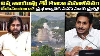 Pawan Kalyan straight question to YSRCP government..