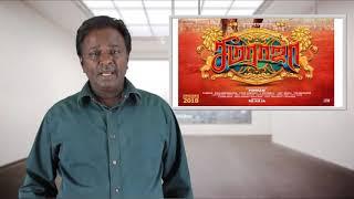 Seemaraja Movie Review - Sivakarthikeyan, Parotta Soori, Pon Ram - Tamil Talkies