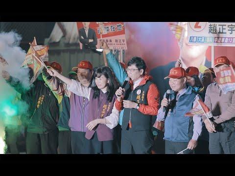 2020-1-13 趙正宇立委造勢晚會