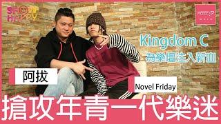 Kingdom C搶攻年青一代樂迷   Novel Friday 說唱作頭炮向陳奕迅挑機