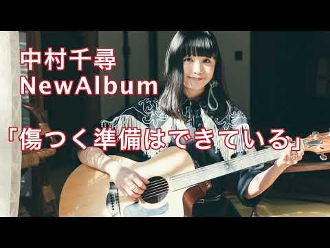 中村千尋New Album「傷つく準備はできている」全曲視聴トレイラー