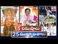 5 Minutes 25 Headlines | Morning News Highlights |12-08-2021 | hmtv Telugu News