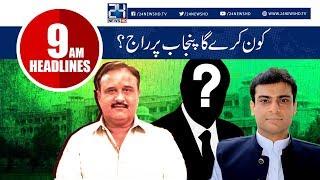 Who Will Rule Punjab? | News Headlines | 9:00 AM | 19 Aug 2018 | 24 News HD