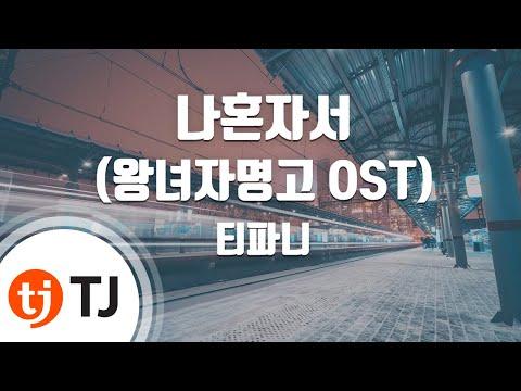 [TJ노래방] 나혼자서(왕녀자명고OST) - 티파니(소녀시대) (By Myself - Tiffany(SNSD)) / TJ Karaoke