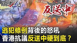 逃犯條例背後的怒吼 香港破百萬人上街抗議「反送中」硬到底!?關鍵時刻20190610-4馬西屏 蔡明彰 謝龍介 羅智強