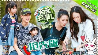 Dad Where Are We Going S05 EP.8 Part1【 Hunan TV official channel】