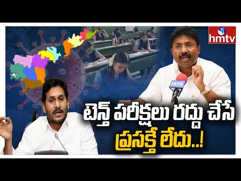 No cancellation of SSC exams in AP: Minister Adimulapu Suresh