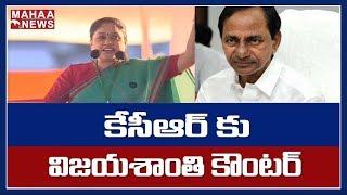 Vijayashanti controversial comments on CM KCR..