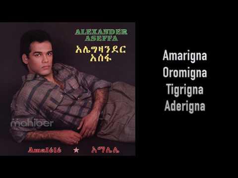 Alexander Aseffa - Amalele