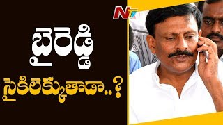 Byreddy Rajasekhar Reddy To Join TDP..