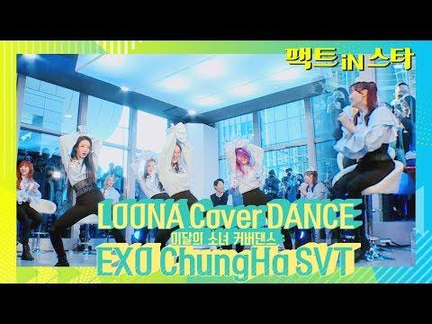 LOONA Cover Dance EXO ChungHa SeVenTeen Oh Nana Satellite  - 팩트iN스타