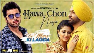 Hawa Cho – Ninja – Tu Mera Ki Lagda Video HD