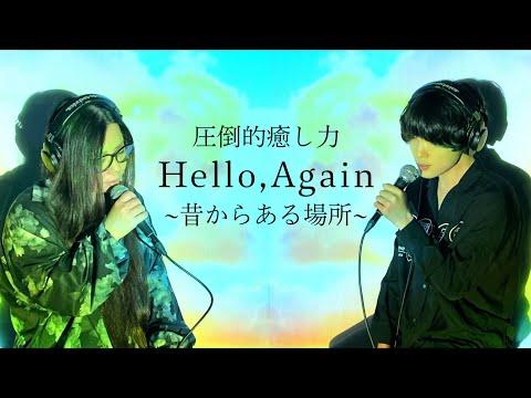 四声で歌うと合唱風でとても良い感じの「Hello, Again 〜昔からある場所〜/MY LITTLE LOVER」