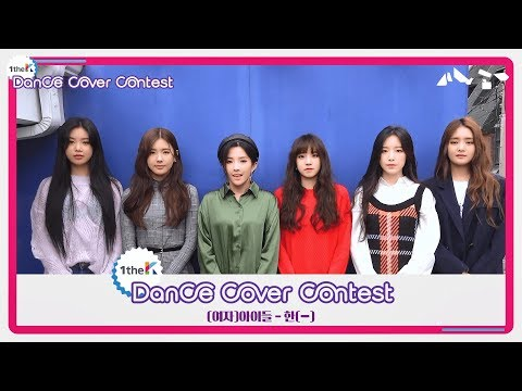 Winners of (G)I-DLE((여자)아이들) 'HANN (Alone)(한(一))' Choreography Cover Contest