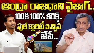 Jayaprakash Narayan gives clarity of AP Capital issue..