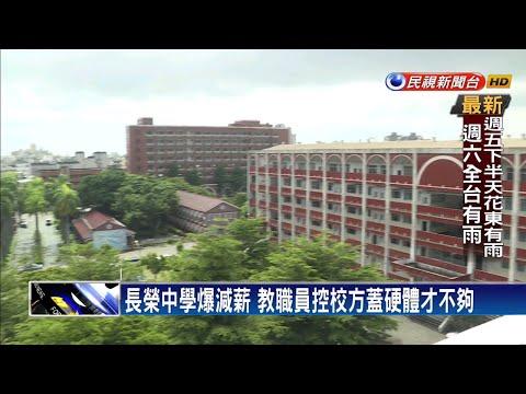 台南名校長榮中學爆減薪 校方指少子化影響-民視新聞