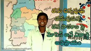 Opinion about Primary School Singithm by Moses Alige