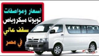 اسعار ميكروباص تويوتا سقف عالى 2018 زيرو فى المعارض المصريه ...