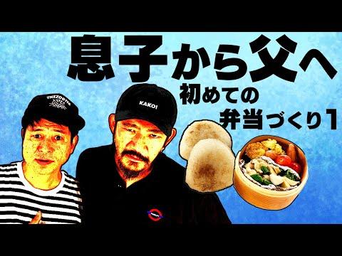 ドッキリなのに感動【TOSHI-LOW&渡辺俊美】息子から父親へ、初めての手づくり弁当を食べさせる