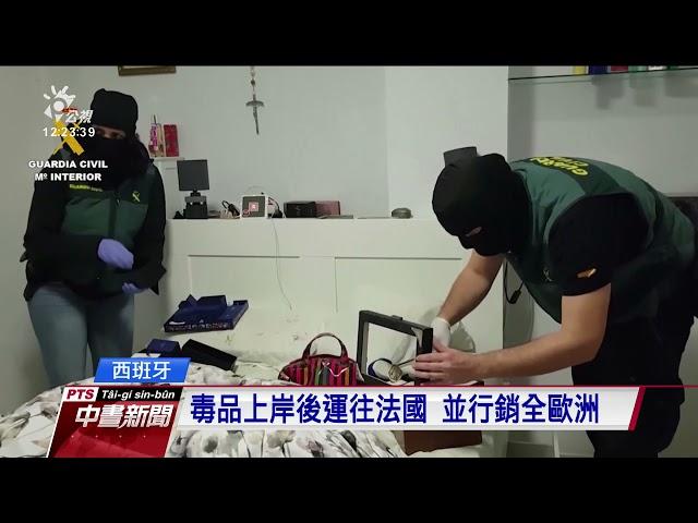 西班牙安達魯西亞自治區 販毒集團橫行
