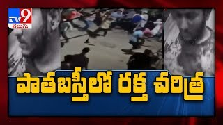Gang war in Hyderabad's Old City, many injured..