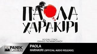 Πάολα - Χαρακίρι | Paola - Xarakiri - Official Audio Release